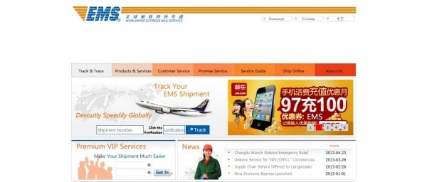 interface of the EMS China website